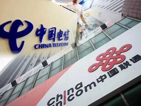 中国电信与中国联通