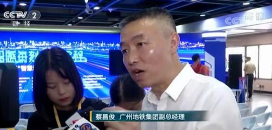 广州地铁集团副总经理 蔡昌俊
